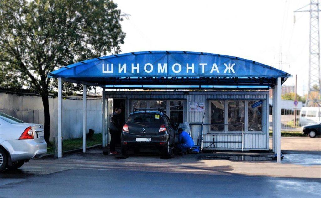 шиномонтаж «Сервис Авто» в Москве