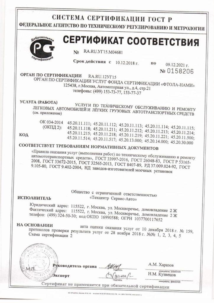 сертификат соответствия «Сервис-Авто»