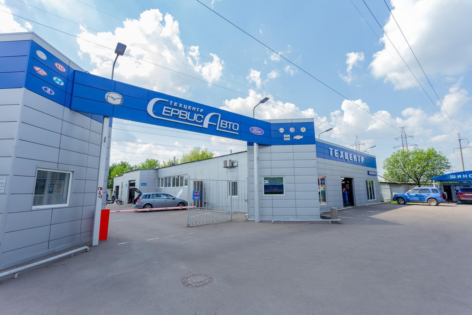 техцентр по обслуживанию авто Сервис-Авто на Каширке